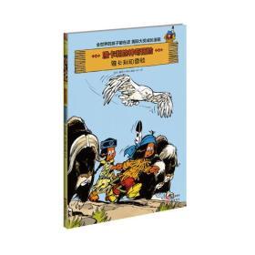 雅卡利的神奇历险2·雅卡利和雪鸮