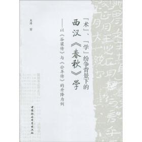 """""""术""""、""""学""""纷争背景下的西汉《春秋》学:以《谷梁传》与《公羊传》的升降为例"""