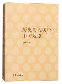 历史与现实中的中国戏剧