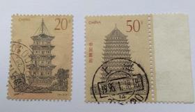 1994-21 中国古塔20分50分信销邮票(个别邮票大戳)