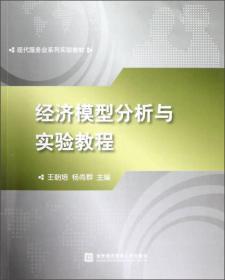 经济模型分析与实验教程