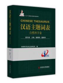 9787518935758-hj-汉语主题词表(自然科学卷) 第Ⅱ册 力学、物理学、晶体学 中国科学技术信息研究所