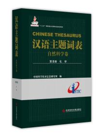 9787518935925-hj-汉语主题词表:第Ⅲ册:自然科学卷:化学
