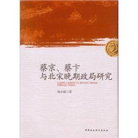 【正版】蔡京、蔡卞与北宋晚期政局研究 杨小敏著