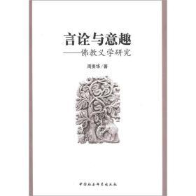 言诠与意趣:佛教义学研究