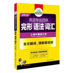 2016专四完形语法与词汇 华研外语英语专业四级