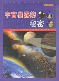 直通科普大世界阅读丛书·探索发现漫游记:宇宙暴露的秘密