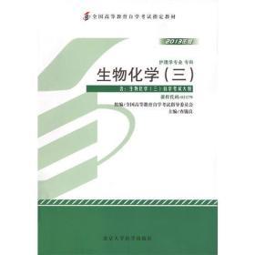 二手生物化学(三)(2013年版)(课程代码:03179)查锡良北京大学医