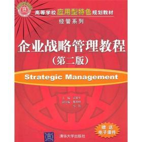 企业战略管理教程  雷银生 第二版 9787302235781 清华大学出版社