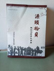 源头拾贝钱江源民间故事.