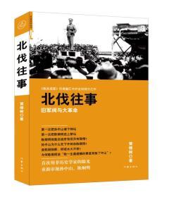 北伐往事:旧军阀与大革命/作者黄继树/作家出版社