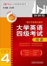 经典710分汪士彬4级考试系列:大学英语4级考试阅读