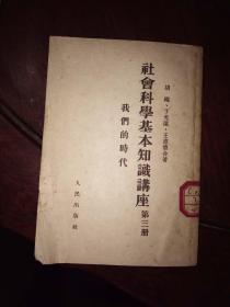 社会科学基本知识讲座第三册