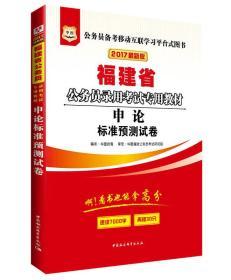 2017华图·福建省公务员录用考试专用教材:申论标准预测试卷