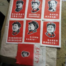 毛主席万岁,木刻版画,六张全一套 16开