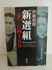 伊东成郎:新选组 二千二百四十五日 Shisengumi 2245 Dsys (黑社会)日文原版书