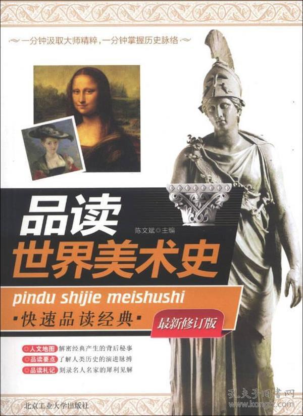 D/品读世界美术史
