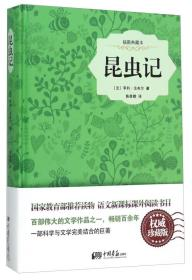 昆虫记-插图典藏本亨利.法布尔中国画报出版社9787514612325