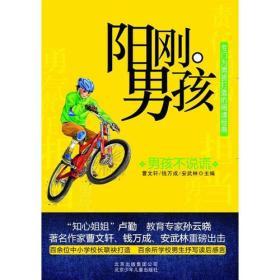 (2015年教育部)曹文轩阳刚男孩书系: 男孩不说谎