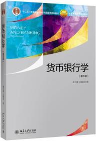 货币银行学(第五版) 北京大学出版社