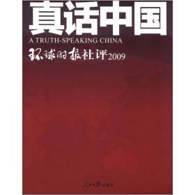 真话中国 环球时报社评2009