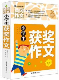 黄冈作文-小学生获奖作文(CZ)