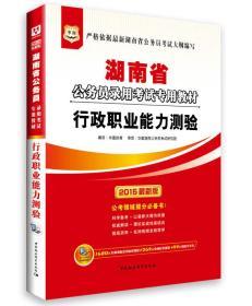华图·2015湖南省公务员录用考试专用教材:行政职业能力测验(最新版)