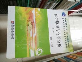 全国高职专药学类专业规划教材:化学原理与化学分析(第2版)