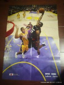 篮球海报收藏:扣篮2006年2月赠送  勒布朗詹姆斯