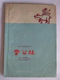浙江民间歌曲15首  夸公社