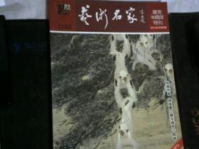 艺术名家》2011年7月号 总第27期 建党90周年特刊