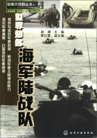 军事大视野丛书:世界知名海军陆战队