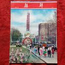 画报《朝鲜》1976年第4期 中文期刊