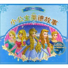 小公主美德故事(經典永恒的小公主故事,優美的文字,精美的視覺享受,培養孩子的良好品質)