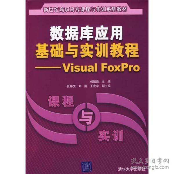 数据库应用基础与实训教程--VisualFoxpro