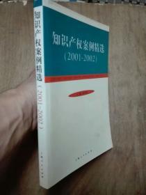 知识产权案例精选.2001-2002