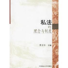 正版现货 私法的理念与制度出版日期:2005-06印刷日期:2005-06印次:1/1