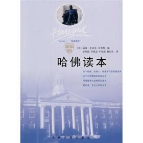 哈佛读本 (美)本廷克—史密斯 ,张旭霞 人民文学出版社