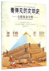 看得见的文明史:古埃及金字塔