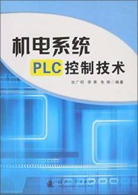 机电系统PLC控制技术