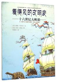 看得见的文明史:十六世纪大帆船