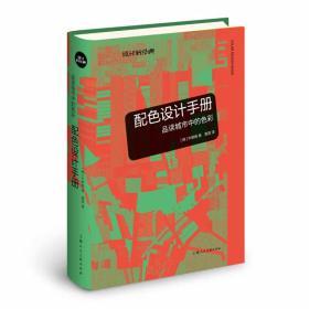配色设计手册:品读城市中的色彩