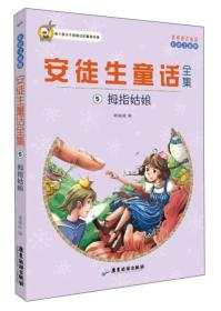 世界著名童话·安徒生童话全集5:拇指姑娘(注音彩绘版)
