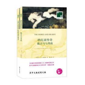 双语译林:能言马与男孩(附英文原版1本)