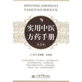 实用中医方药手册(第2版)