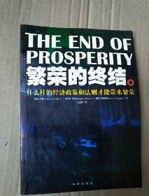 繁荣的终结