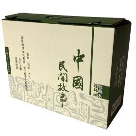 中国民间故事(收藏本)(套装共60册)