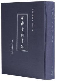中国国家博物馆藏 中国古代书法