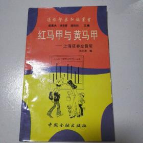 红马甲与黄马甲一一上海证券交易所