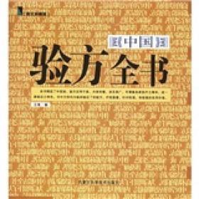 正版现货直发 中国验方全书 王维  内蒙古科学技术出版社9787538014075